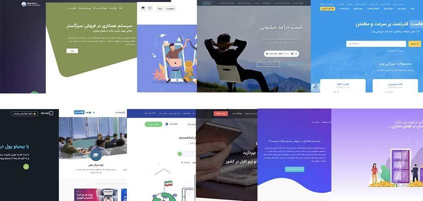 بهترین سیستمهای همکاری در فروش ایران
