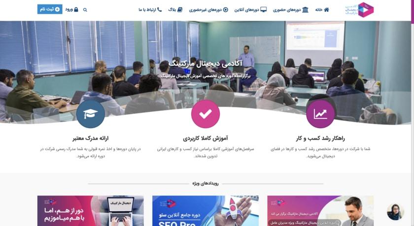 سیستم همکاری در فروش آکادمی دیجیتال مارکتینگ