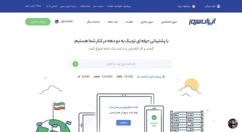 سیستم همکاری در فروش ایران سرور