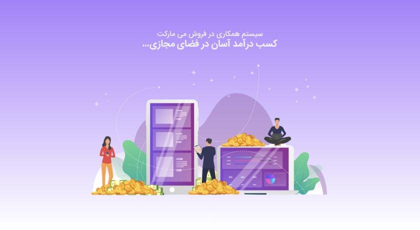 می مارکت اولین سیستم همکاری در فروش در ایران
