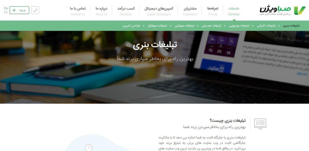 شرکت تبلیغات آنلاین صباویژن
