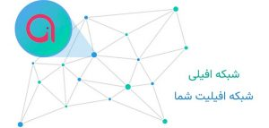 شبکه افیلیت مارکتینگ