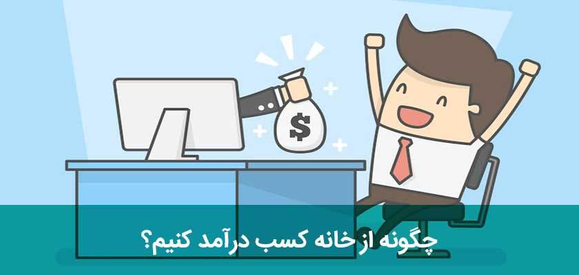 کار در خانه و کسب درآمد از منزل