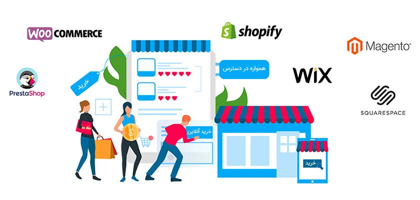 بهترین فروشگاه سازهای آنلاین