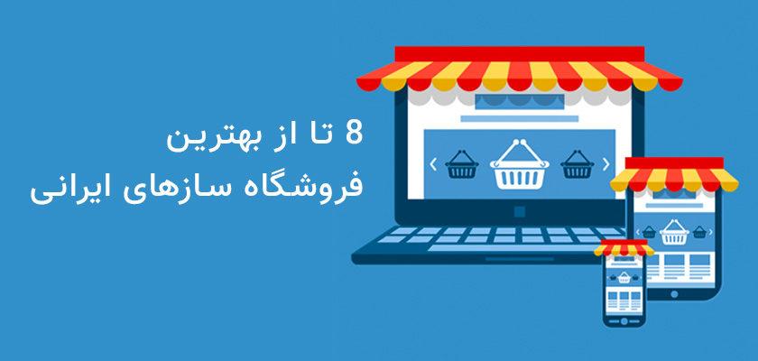 8 تا از بهترین فروشگاه سازهای ایرانی