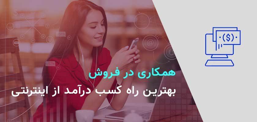 همکاری در فروش بهترین راه کسب درآمد آنلاین