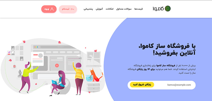 فروشگاه ساز ایرانی کاموا