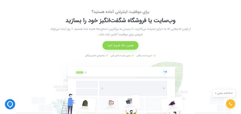 فروشگاه ساز ایرانی پرتال