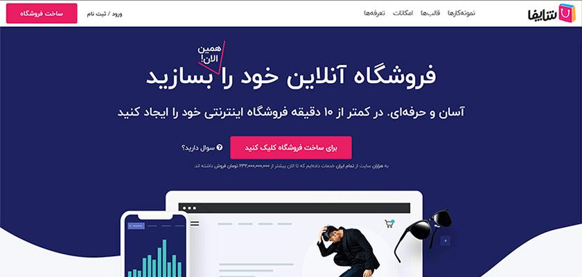 فروشگاه ساز ایرانی شاپفا