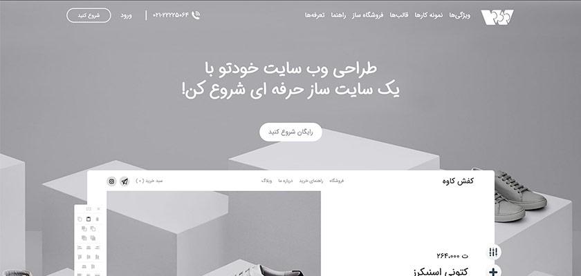 فروشگاه ساز ایرانی وبزی