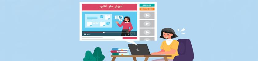 کسب درآمد از طریق تدریس خصوصی آنلاین