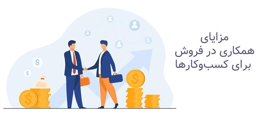 مزایای همکاری در فروش