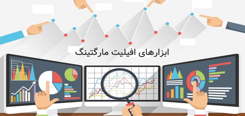 ابزارهای افیلیت مارکتینگ یا همکاری در فروش