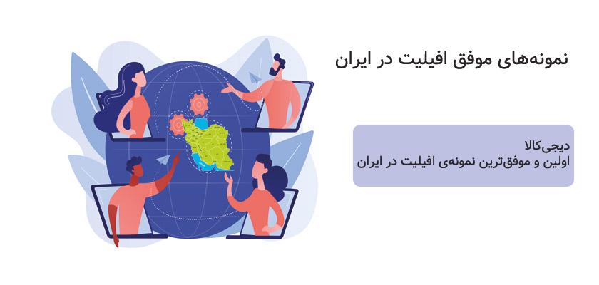 نمونههایی از سایتهای موفق افیلیت در ایران