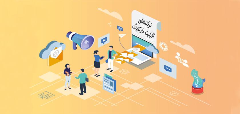 ترفندهای افیلیت مارکتینگ یا همکاری در فروش