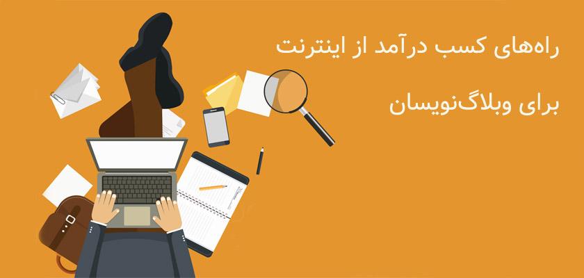 راههای کسب درآمد از اینترنت برای وبلاگنویسان