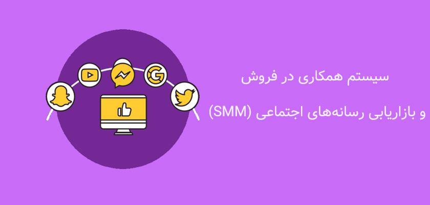 سیستم همکاری در فروش و بازاریابی رسانههای اجتماعی(SMM)