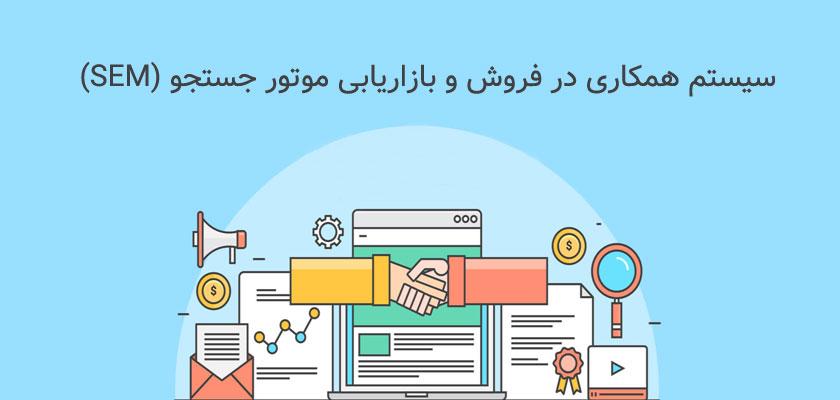 سیستم همکاری در فروش و بازاریابی موتور جستجو(SEM)