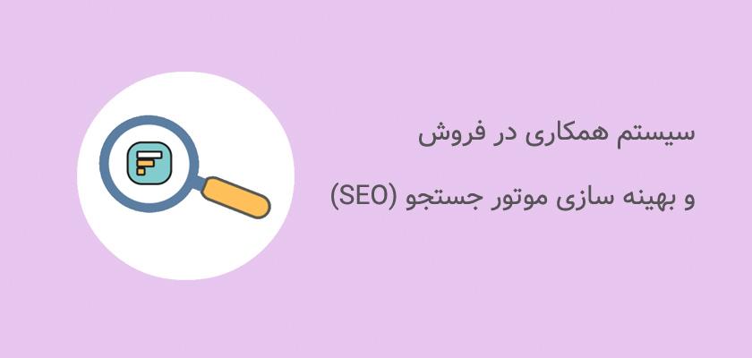 سیستم همکاری در فروش و بهینه سازی موتور جستجو(SEO)