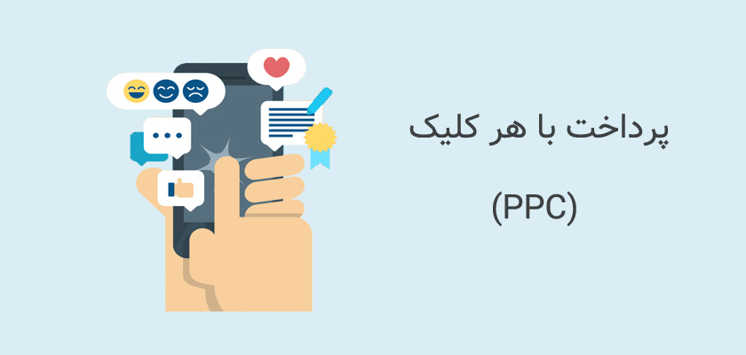 پرداخت با هر کلیک(PPC)  در سیستم همکاری درفروش