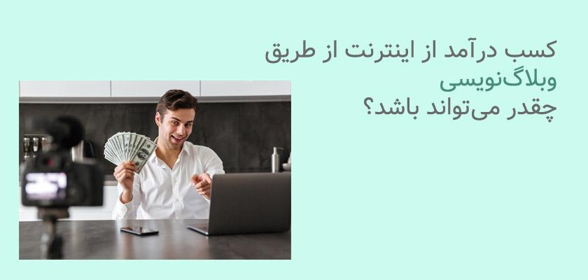 کسب درآمد از اینترنت از طریق وبلاگنویسی چقدر میتواند باشد؟
