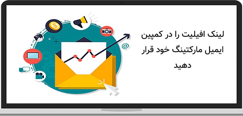 لینک همکاری در فروش را در کمپین ایمیل مارکتینگ قرار دهید