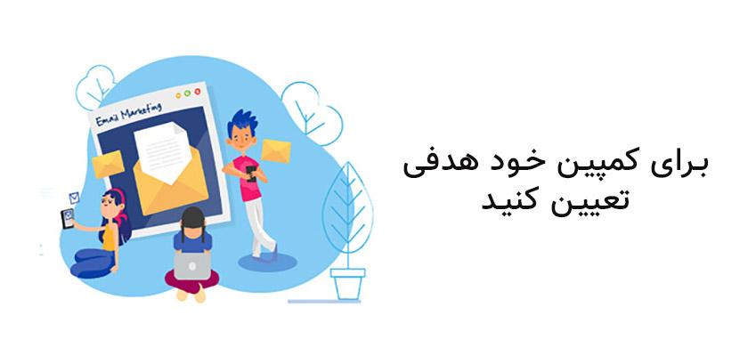 کسب درآمد آنلاین از ایمیل مارکتینگ، تعیین هدف برای کمپین ایمیل مارکتینگ