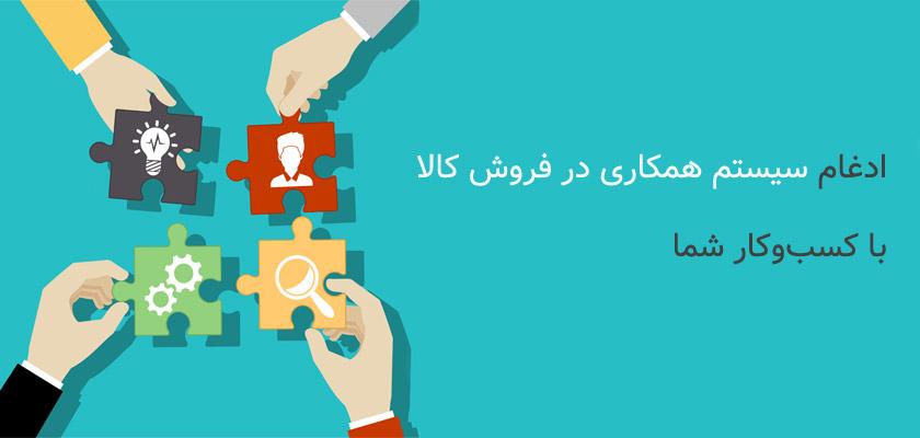 ادغام سیستم همکاری در فروش کالا با کسبوکار شما