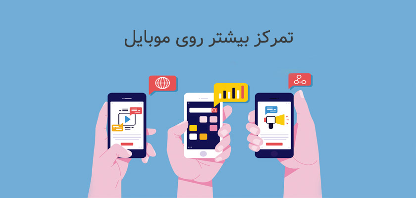 تمرکز بیشتر روی موبایل برای افزایش کارایی سیستم همکاری در فروش