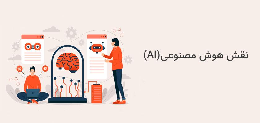 هوش مصنوعی(AI) نقش بزرگتری را ایفا خواهد کرد