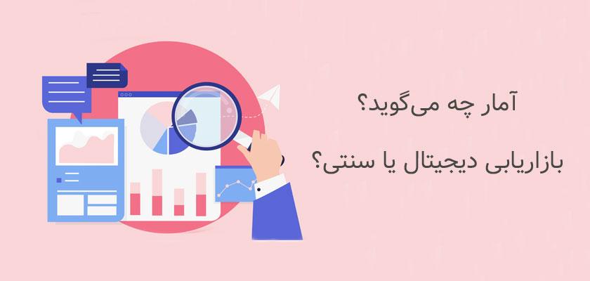 بازاریابی دیجیتال در مقابل بازاریابی سنتی: آمارها چه میگویند؟