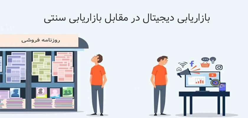 بازاریابی دیجیتال در مقابل بازاریابی سنتی