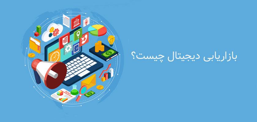 بازاریابی دیجیتال در مقابل بازاریابی سنتی: دیجیتال چیست؟