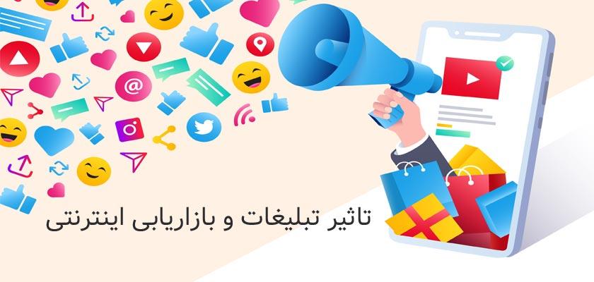 تاثیر تبلیغات و بازاریابی اینترنتی