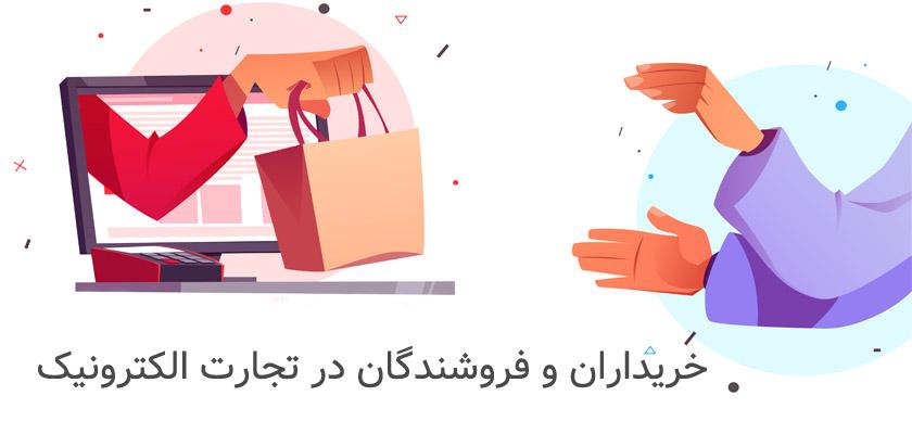 خریداران و فروشندگان در تجارت الکترونیک